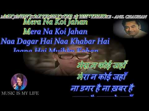 Mera Jeevan Kora Kagaz - Full Song Karaoke With Scrolling Lyrics Eng. & हिंदी