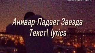 Анивар-Падает звезда (Текст\lyrics)
