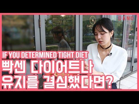 [ENG]빡센 다이어트 성공하려면? 유지어터는?
