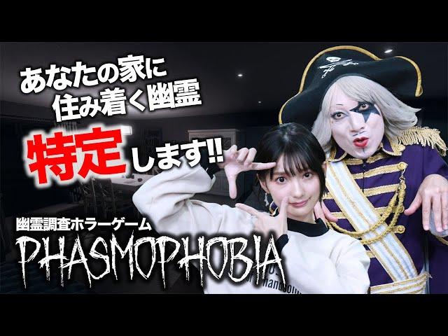 【ホラー】心霊現象を調査して幽霊の種類を特定する「Phasmophobia」