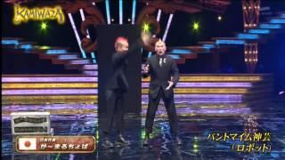KAMIWAZA が~まるちょば thumbnail