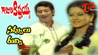 Gajula Kishtayya Songs   Navvulu Ruvve Song   Krishna   Zarina