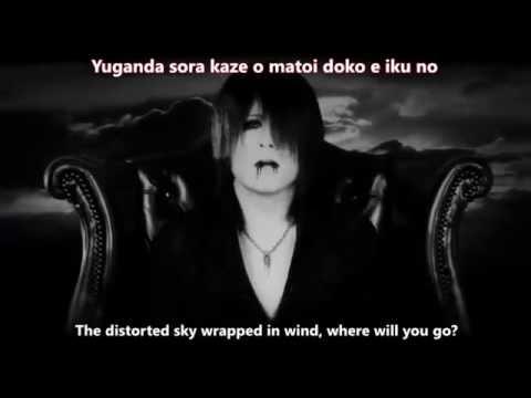 Deathgaze - Underworld (Romaji/English lyrics)