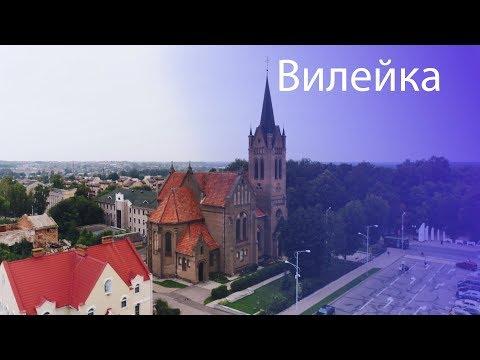 Города Беларуси. Вилейка