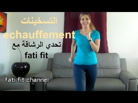 حرق الدهون في 10 دقائق تحدي الرشاقة مع Fati Fit Youtube