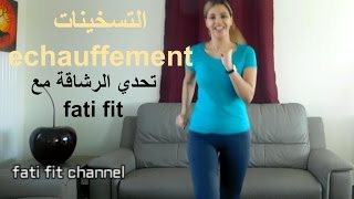 حرق الدهون في 10 دقائق #تحدي الرشاقة مع fati fit