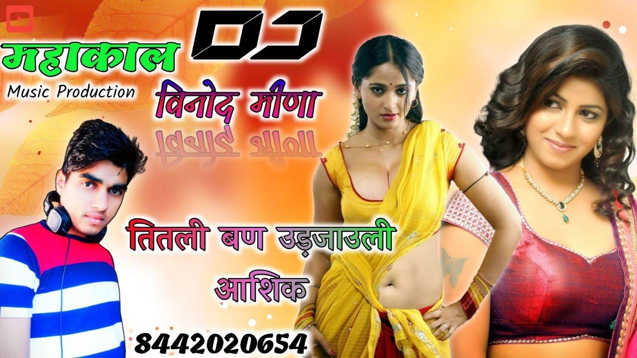 Download Titli Ban Ud Jaungi Aashiq Dj Vinod Meena 8442020654