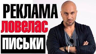 """Дмитрий Нагиев Реклама """"Ловеласа"""" - Средство Для Передка- Фуфло?"""
