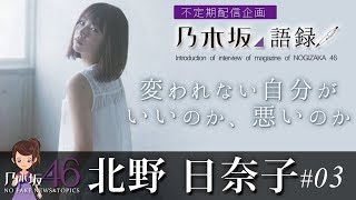 乃木坂46の北野日奈子#03 乃木坂語録とは、メンバーが雑誌などで発言し...