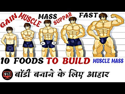 Top 10 Best Foods For Muscle Growth || 10 Foods To Build Muscle Mass Faster/बॉडी बनाने के लिए आहार