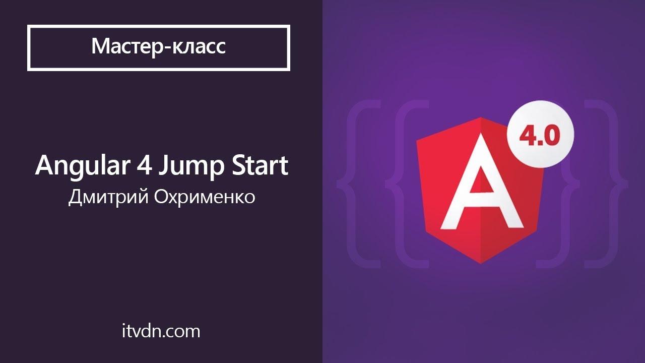 Angular 4 Jump Start. Мастер-класс Дмитрия Охрименко в Terrasoft