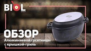 Видео обзор: Алюминиевая гусятница с антипригарным покрытием и крышкой-сковородой гриль БИОЛ