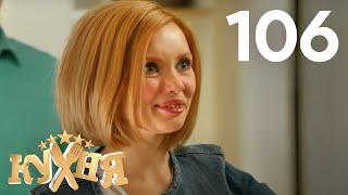 Кухня | Сезон 6 | Серия 106