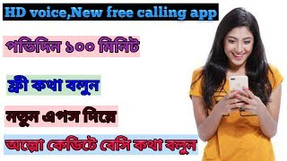 Best free calling  app daly 100 minit Hd voice/Tanzid 360 pro