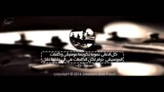 رد على الحاد الجوكر ( أحمد ناصر )