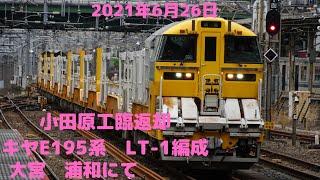 021年6月26日  キヤE195系LT- 1編成 小田原工臨返却大宮・浦和駅