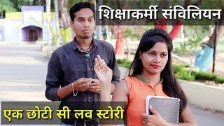 Sikshakarmi Samvilian || A short Love Story || The ADM Show || Chhattisgarhi Comedy ||