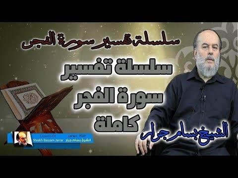الشيخ بسام جرار   سلسلة تفسير سورة الفجر كاملة