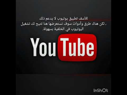 Now  Play YouTube in Background With Screen Off📴 – No Ads🚫 -YouTube without video-