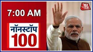 NonStop 100 : PM Modi In Mumbai Today To Lay Foundation For Rs 3,600-Crore Shivaji Memorial