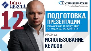 Подготовка презентации Станислав Зубов  Урок 12