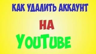 Как удалить аккаунт на YouTube 2015