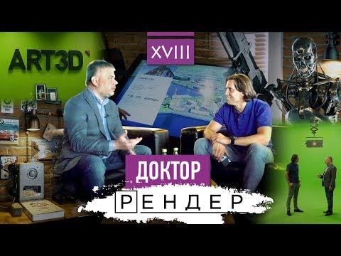 Доктор Рендер. Art3D, Иван Милашенко | VDT