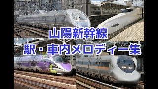 【高音質】山陽新幹線 駅・車内メロディー集〈最新版〉
