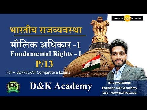 P/13 Indian Polity : Fundamental Rights  (मौलिक अधिकार) [HINDI]