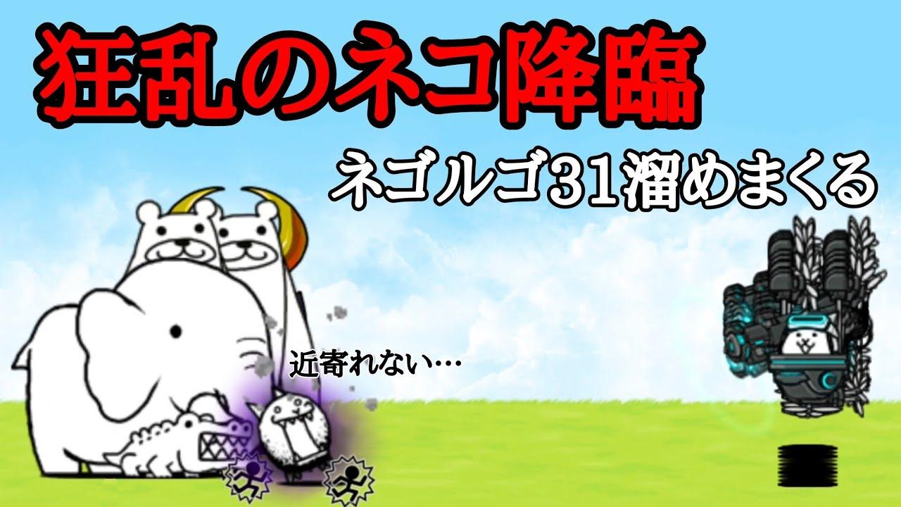 狂乱のネコ降臨 にゃんこ大戦争