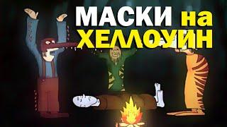 Галилео  Маски на Хеллоуин