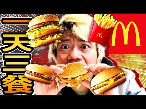 挑戰一天只吃麥當勞吃三餐【一整天住在麥當勞】!