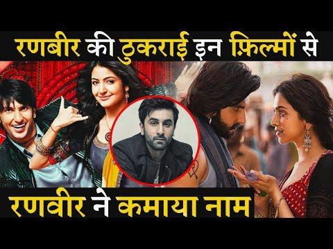 5 Bollywood Films Rejected By Ranbir Kapoor But Accepted By Ranveer Singh