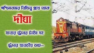 Kolkata to Digha train time || পশ্চিম বঙ্গের  যে কোনো জায়গা থেকে দিঘার ট্রেন টাইম