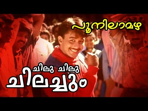 Chilu Chilu Chilachum... | Poonilamazha [ HD ] | Super Hit Malayalam Movie Song