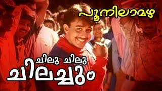 Video Chilu Chilu Chilachum... | Poonilamazha [ HD ] | Super Hit Malayalam Movie Song download MP3, 3GP, MP4, WEBM, AVI, FLV Oktober 2017