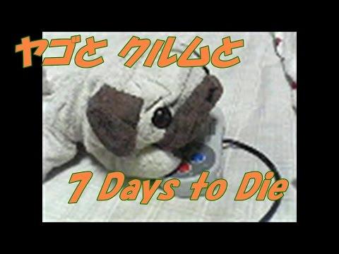 【7 Days to Die】 ヤゴとクルムと 319 【α10】