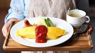 【おうちで喫茶店】昔ながらのオムライス。〜Japanese omelet rice〜【料理レシピはPartyKitchen🎉】