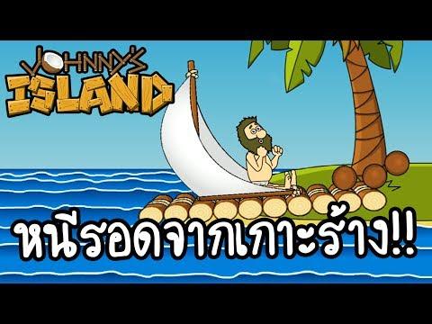 Johnny&39;s Island  หนีรอดจากเกาะร้าง!! [ เกมส์มือถือ ]