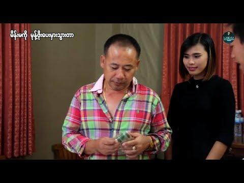 မိန္းမကိုမုန့္ဖိုးေပးမွားသြားတာ/official/Funny/Myanmar thumbnail