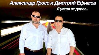 Александр Гросс и Дмитрий Ефимов- Я устал от дорог ( Дальнобойная)