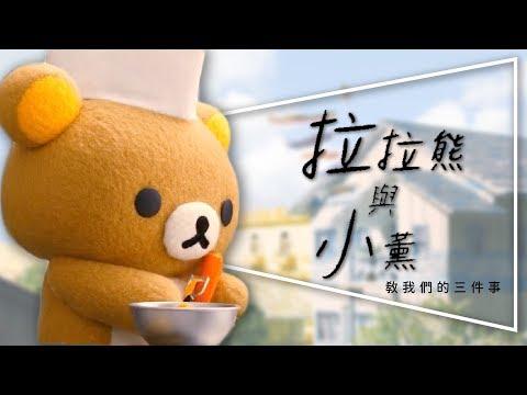 💦劇評💦拉拉熊與小薰:放輕鬆人生哲學|劇透|NETFLIX|