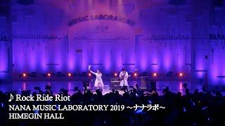 水樹奈々「Rock Ride Riot」(NANA MUSIC LABORATORY 2019 〜ナナラボ〜)
