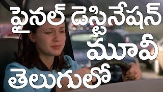Final Destination-2 (2003) Telugu Dubbed Movie