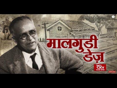 RSTV Vishesh – 13 May 2019: Malgudi Days: Remembering RK Narayan | मालगुडी डेज़