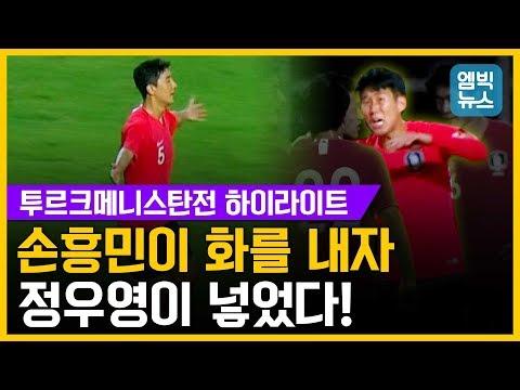 [투르크메니스탄전 하이라이트] 10회 연속 월드컵 본선 진출 대장정이 시작됐다! 대한민국 2:0 승리!!