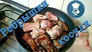 Как приготовить рёбрышки косули. Мясо косули, простой и вкусный рецепт