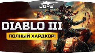 СТРИМ ДО ПЕРВОЙ СМЕРТИ! ● Jove и Hard Play в Diablo III #1