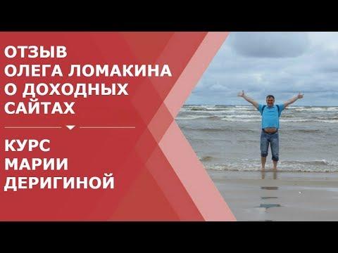 Отзыв Олега Ломакина о Доходных сайтах | Мария Деригина