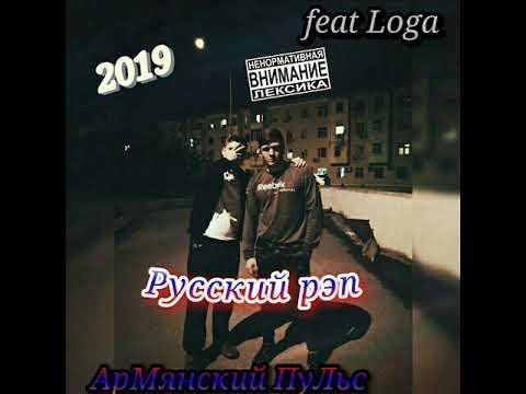 АрМянский ПуЛьс X Loga - Русский рэп (2019)